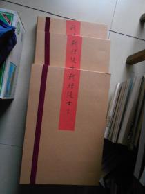 我襟懷古 鮑賢倫書法展作品集(8開布面精裝本.帶書盒)全新庫存書. 有多本可批發
