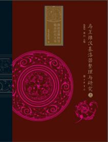 馬王堆漢墓漆器整理與研究(湖南省博物館藏品研究大系 8開精裝 全三冊)