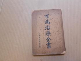 《百病治療全書---國醫指南》民國23年版 全一冊(上海南方書店)