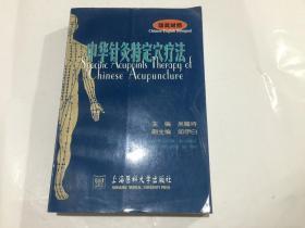 中華針灸特定穴療法:漢英對照