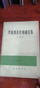李嘉圖著作和通信集第五卷