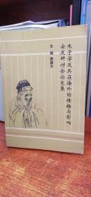 朱子學及其在海外的傳播與影響安慶研討會論文集
