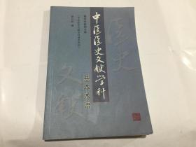 中醫醫史文獻學科基本術語