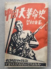 【孔網孤本 珍貴紅色文獻】1932年(昭和7年)中國問題研究會譯 瞿秋白著《中國大革命史》一冊全!介紹中國共產黨的過去和前途、八七會議、廣州暴動、武漢反動和廣州會議、中國共產黨的任務等