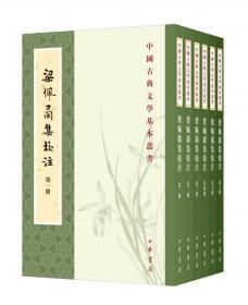 梁佩蘭集校注(中國古典文學基本叢書 平裝 全六冊)