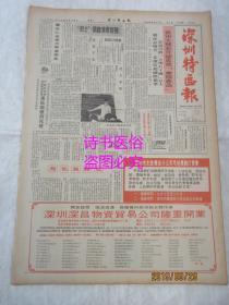 老報紙:深圳特區報 1986年7月14日 第1033期(1-4版)——局長招聘記、我市大理石可望成為拳頭產品、必須強化特區的出口創匯意識、深圳特區審計工作亟待加強
