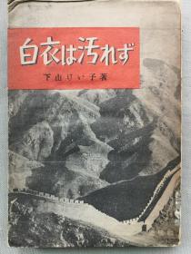 【孔網孤本】紅色文獻 侵華鐵證:1951年 下山けぃ子著《白衣不會弄臟 白衣天使中共放浪記》(《白衣は污れず》)一冊全!講述三名日本女人與中共軍隊,有很多日本人拍攝的照片,中國軍隊、中國風景、人物。寫到劉伯承、毛澤東、朱德、從山西到河南、太行山、山東、等