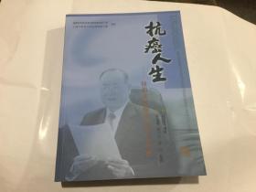 抗癌人生:錢伯文腫瘤防治研究選集