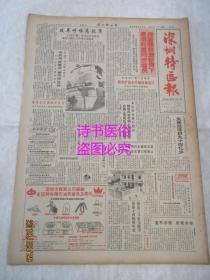 老報紙:深圳特區報 1986年7月16日 第1034期(1-4版)——改革呼喚高效率、香港工業署透露今年外來工業投資額 將超過以往三年總和