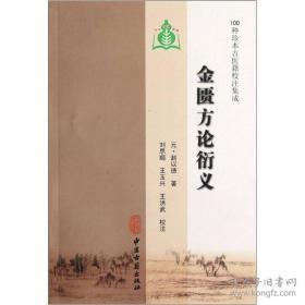 金匱方論衍義(100種珍本古醫籍校注集成 全一冊)
