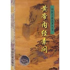 黃帝內經素問(中醫古籍名著叢書 全一冊)