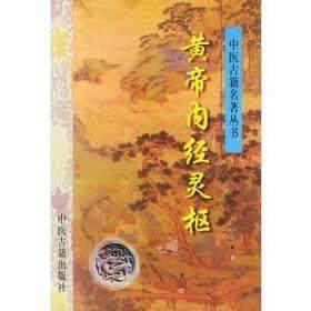 黃帝內經靈樞(中醫古籍名著叢書 全一冊)
