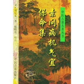 素問病機氣宜保命集(中醫古籍名著叢書 全一冊)