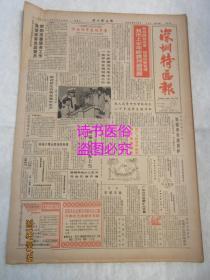 老報紙:深圳特區報 1986年7月25日 第1044期(1-4版)——我市上半年經濟持續發展、今日新唐山、荷蘭力保鮮花外銷領導地位