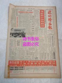 老報紙:深圳特區報 1986年7月26日 第1045期(1-4版)——中國國際財務有限公司將成立:深港日美五家金融機構昨日簽約、中國國家核安全局發布核電廠設計安全規定