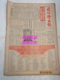 老報紙:深圳特區報 1986年7月30日 第1049期(1-4版)——向洋人學國際貿易本領 企業創匯能力節節提高、防止資金外流 吸引外來投資:澳大利亞采取緊急措施