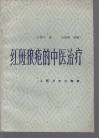 紅斑狼瘡的中醫治療 正版原版書8品30