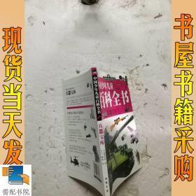 中國少年兒童百科全書(少兒彩圖版)  兵器寶庫