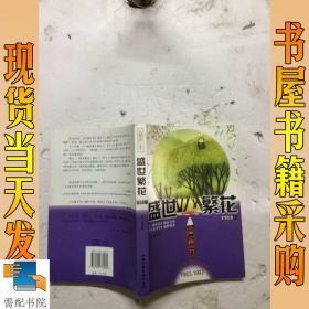 盛世繁花·童話卷·2