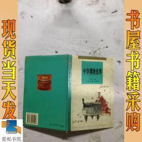 中華博物故事
