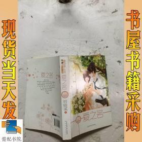 """愛之名:""""旋風百草""""系列的大結局"""