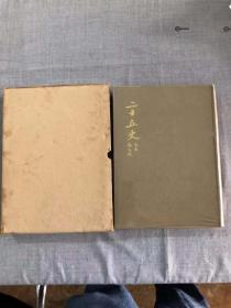 民國舊書 ~ 《二十五史(8)【元史、新元史】》開明書店鑄版   16開精裝