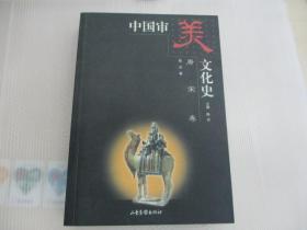 中國審美文化史--.唐宋卷