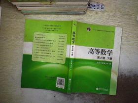 高等數學(下冊) 第六版  、