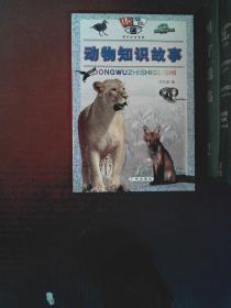 動物知識故事