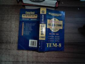 英語專業八級詞匯必備13000