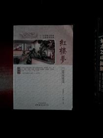 紅樓夢(上)-中國古典文學名著珍藏版(注音解詞釋意無障礙讀原著)