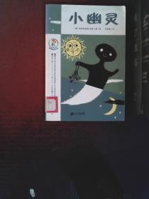 小幽靈:彩烏鴉系列