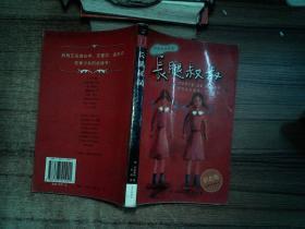 長腿叔叔:中英文對照本