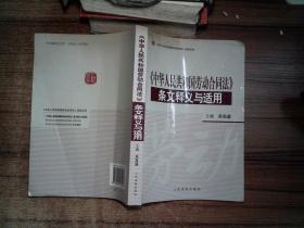 《中華人民共和國勞動合同法》條文釋義與適用