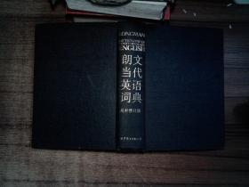 朗文當代英語詞典 最新修訂版