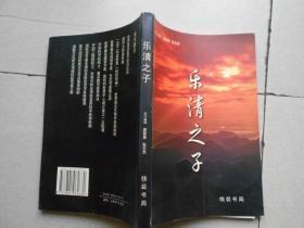 樂清之子(館藏本)