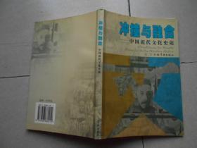 沖撞與融合: 中國近代文化史論