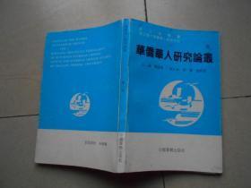 華僑華人研究論叢 第一輯