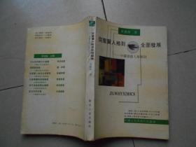 從圣賢人格到全面發展:中國理想人格探討