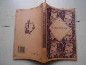 清末民初的思想主脈:哥倫布學術文庫