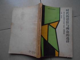 """時代的錯位與理論的選擇:西方近代思潮與中國""""五四""""啟蒙思想"""
