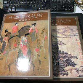 中國歷代美術:繪畫編(上下)