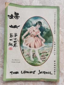 1928年《婦女雜志》封面漂亮,婆羅洲華僑女校