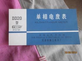 纸片 DD20 单相电度表