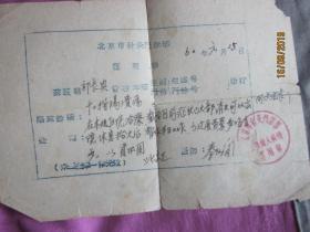 1960年 北京市针灸门诊部 证明书