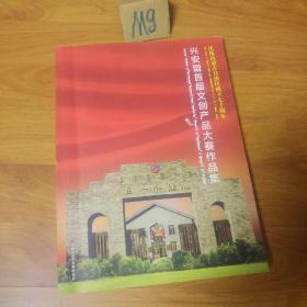 慶祝內蒙古自治區成立70周年   興安盟首屆文創產品大賽作品集