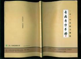 中醫書:專病專方手冊 (一方·中藥配方顆粒)