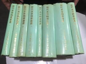 歷代本草精華叢書(1-8全八冊)印數800冊,影印本.1印