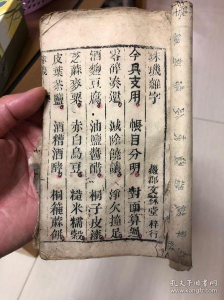 珠玑杂字(活字本)