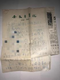畫家朱松發寫給畫家杜滋齡、劉蔭祥的信
